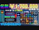 エンディング中に放送事故発生!【REACTOONZ $50 BET】【オン...