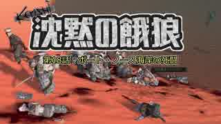 【Kenshi】沈黙の餓狼 第18話「ポート・ノース海岸の死闘」