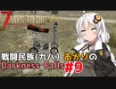 【7 Days to Die】戦闘民族(ガバ)あかりのDarknessFalls #9【MOD】【VOICEROID 実況】