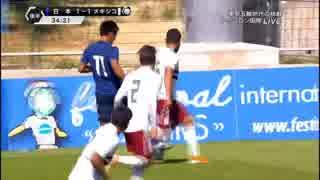 トーロン国際 伝説の準決勝 日本ーメキシコ