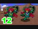 【実況】新米勇者が引き続きドラクエの世界を満喫するpart12【ドラクエ2】