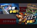 【実況反応】騒がしいハンバーガーがE3ダイレクト2019を見る【Nintendo Direct  E3 2019】