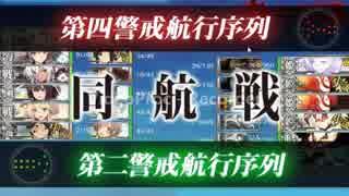 【発動!友軍救援】第六十一駆逐隊と往くE5-2甲ラスダン【第二次ハワイ作戦】