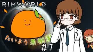 【RimWorld】たいよう果樹園 第七話【オリキャラ】
