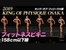 【2019 キング・オブ・フィジーク大阪】フィットネスビキニ158cm以下級【ビーレジェンド鍵谷TV】