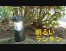 3COBランタン・ライトを紹介します