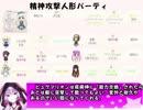 もえくり2動画 パーティ紹介10、精神攻撃人形パーティ