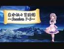 【東方卓遊戯】東方妖々冒険譚【SW2.5】Session 7-3