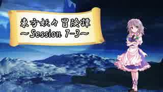 【東方卓遊戯】東方妖々冒険譚【SW2.5】Se