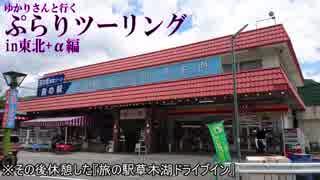 【結月ゆかり車載】ゆかりさんと行くぷらりツーリングin東北+α編 Part1