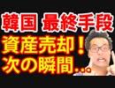 韓国が大阪G20直前で日本に衝撃の最終手段を炸裂!韓国の嘘、どうすんのこれ?海外の反応…最新 ニュース 速報【KAZUMA Channel】