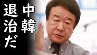 中国人が皇居周辺でドローン飛ばしてスパイ活動をしても無罪放免、帰国可能なスパイ天国日本で、自民党議員5人がスパイ防止法等を目標に立ち上がる…