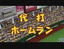 【パワプロ2019】オンライン対戦を独り言プレイpart12