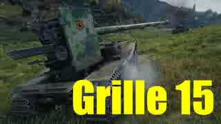 【WoT:Grille 15】ゆっくり実況でおくる戦車戦Part558 byアラモンド