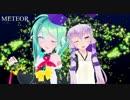 【結月ゆかり凛×純】METEOR/初音ミク【V4カバー】