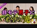 令和第一弾!日本中が衝撃を受けた「世紀の電撃婚」から見る山ちゃんのすごさ【ぽぽトーーク#6】