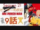 【海外の反応 アニメ】 ワンパンマン 9話 One Punch Man ep 9 アニメリアクション