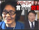 【言いたい放談】安倍総理の外交と内政、経世済民は何処に置いてきた?[R1/6/13]