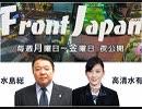 【Front Japan 桜】高橋洋一~年金は大丈夫!消費増税は必要...