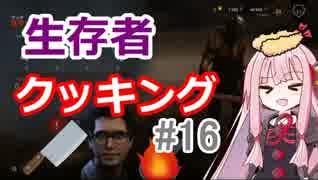 【DbD】茜ちゃんの生存者クッキング♯16【VOICEROID実況】