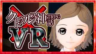 VRで体感するクトゥルフ神話TRPG_#3