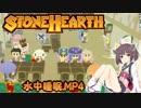 【VOICEROID実況】Stonehearth 水中睡眠.MP4【結月ゆかり東北きりたん実況プレイ】