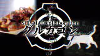 【SCPMAD】グルカゴン【collaboration】