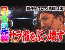 ワロスがサラ番をぶっ壊した結果【SEVEN'S TV #203】