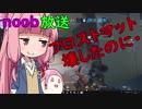 【R6S】noob放送_nh №57
