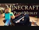 マインクラフトピアノメドレー【 THE MINECRAFT PIANO MEDLEY 】