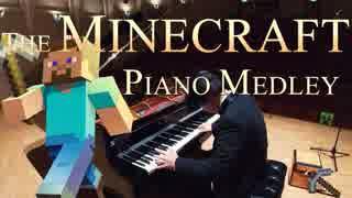 マインクラフトピアノメドレー【 THE MINE