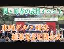 関ヶ原春の武将イベント・東西グルメ対決結果発表と閉会式