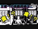 【PATO BOX】ボクサー王者のアヒルの復讐がアツすぎたwwwwwwwwww part5