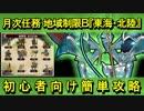 【ゆっくり解説】月次任務地域制限B『東海・北陸』難しい☆5以下城娘+☆3武器【御城プロジェクト:RE】