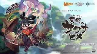 E3 2019 稲作アクション『天穂のサクナヒメ』PS4実機ゲームプレイ映像