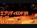 【EDF:IR】ハードでエブリディアイアンレイン!DLC 05 螺旋の咆哮 【実況】