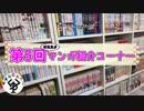 オススメ漫画紹介コーナー #5
