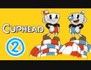 これが噂のdieジェストか、激ムズゲーム実況「Cuphead(カップヘッド)」#2
