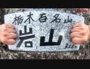 RTA ラップ登山アタック お見合い失敗コンサート