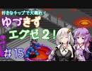 【ロックマンエグゼ2】好きなチップで大暴れ ゆづきずエグゼ2! Part15【VOICEROID実況】