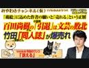百田尚樹の「小説家引退」は文芸の敗北。竹田恒泰の「同人誌」が爆売れ中|みやわきチャンネル(仮)#481Restart339