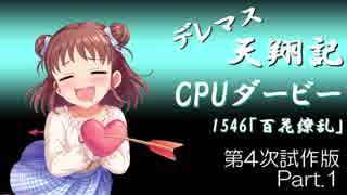 デレマス天翔記・CPUダービー第4次試作版
