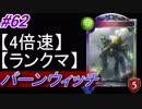 【シャドバ】バーンウィッチでランクマ!#62【4倍速】【シャドウバース/Shadowverse】