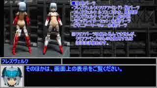 フレームアームズ・ガール フレズヴェルク Bikini Armor Ver. 余剰パーツ紹介