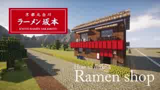 【マインクラフトお店】昭和っぽいラーメン屋の作り方(内装付き)