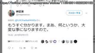 榊正宗氏がなにか重大な事が起こると予告.AVNG