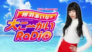 相羽あいなの大こ~かいRaDiO 2019年6月1