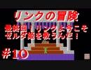 【リンクの冒険】実況プレイ 最終回 #10