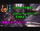 【MHW 狩猟笛】草カリピストのソロハント 歴戦王ネルギガンテ (Ver6.02)【ゆっくり実況プレイ】