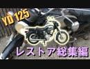 【YD125】バイクを弄りたい(レストア総集編)